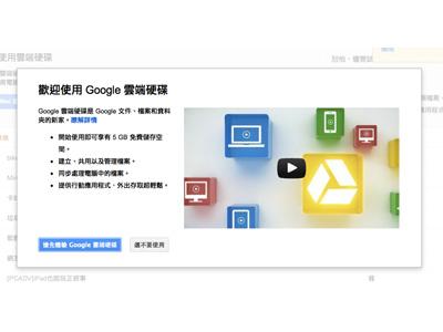 Google Drive 雲端硬碟登場,實際試玩、付費方案介紹