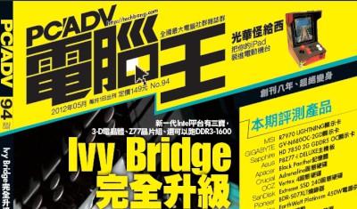 PCADV 94期:5月1日出刊,來看 Ivy Bridge 升級(內有抽獎)