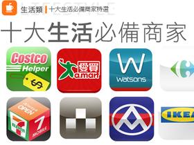 10 款賣場、超商、店家 App,特價情報一把抓