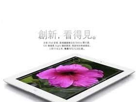 新 iPad 將於5月11日正式在台灣上市