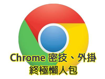 Chrome 終極懶人包,104招外掛、密技一次全收錄