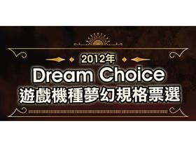 2012年Dream Choice 夢幻規格票選活動,參加投票還有機會抽大獎!(投票截止)