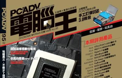 PCADV 95期:6月1日出刊,鳥砲 GPU 挑戰暗黑3 (留言可抽獎)