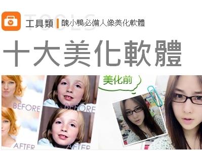 10款人像照片美化 App 大集合,簡單易用、醜小鴨馬上變天鵝