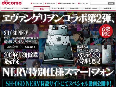 EVA 手機發售確定!SH-06D NERV 日本6月29日限定開賣