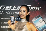 Android手機大戰起跑 Samsung i7500 0元開賣