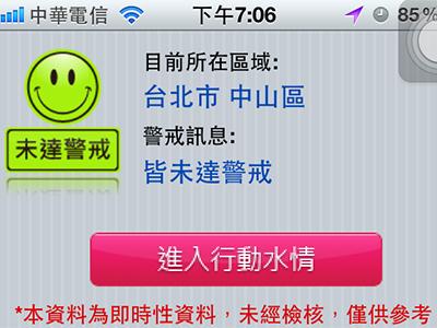 颱風季節,用「行動水情」App 掌握即時淹水情況