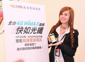 威達雲端電訊 與宏達電攜手合作  全台首支4G手機 + 威達4G WiMAX行動上網  飆速絕配狂飆上市!