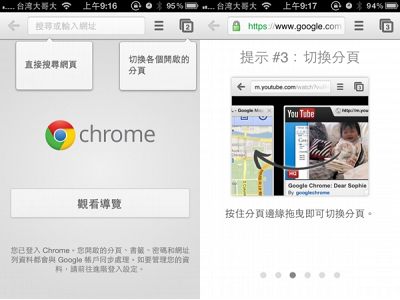 Chrome for iOS 徹底解析動手玩,給你超順暢的行動體驗