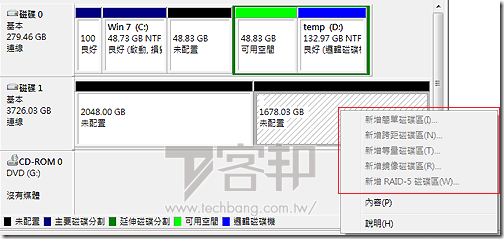 超過2TB的硬碟怎麼分割?