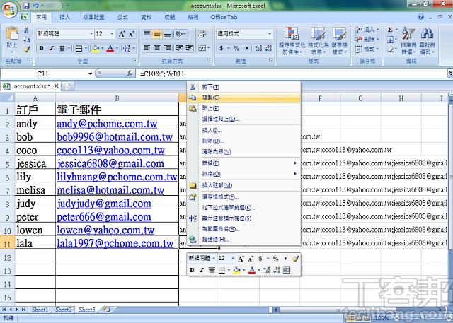 """Excel的進階應用,牢記「""""""""」及「&」,文字串接免函數"""