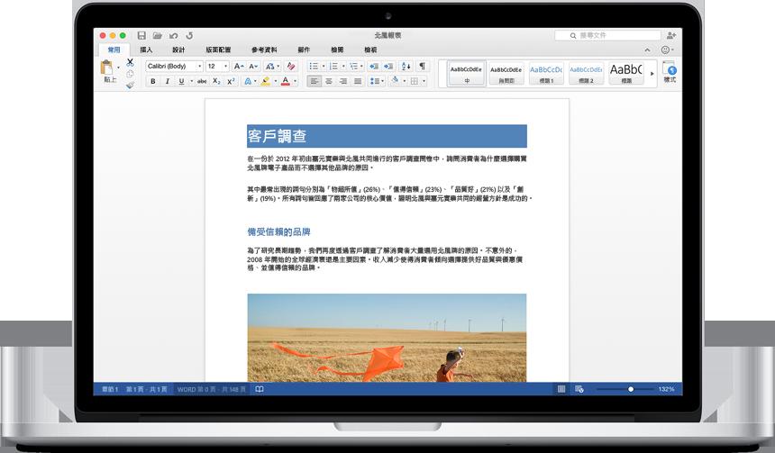 onenote mac 版