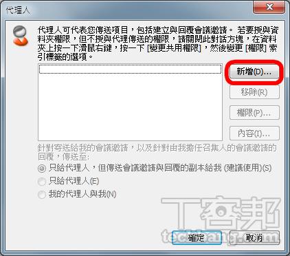 Outlook信箱技巧:如何請同事代為管理 Outlook 郵件與行事曆?