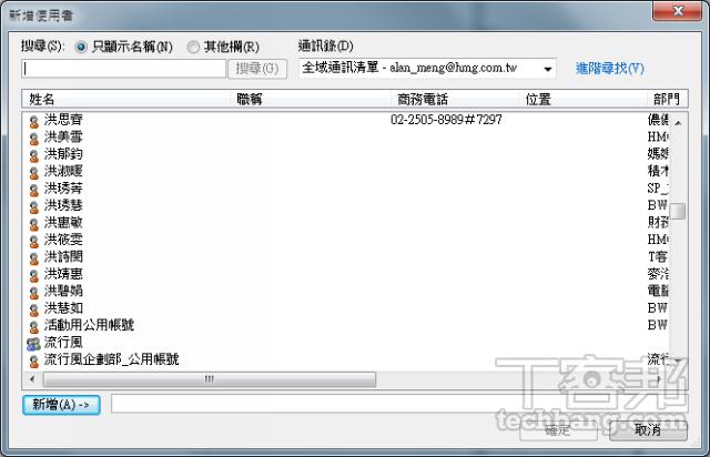 【Outlook實用技巧】如何請同事代為管理 Outlook 郵件與行事曆?
