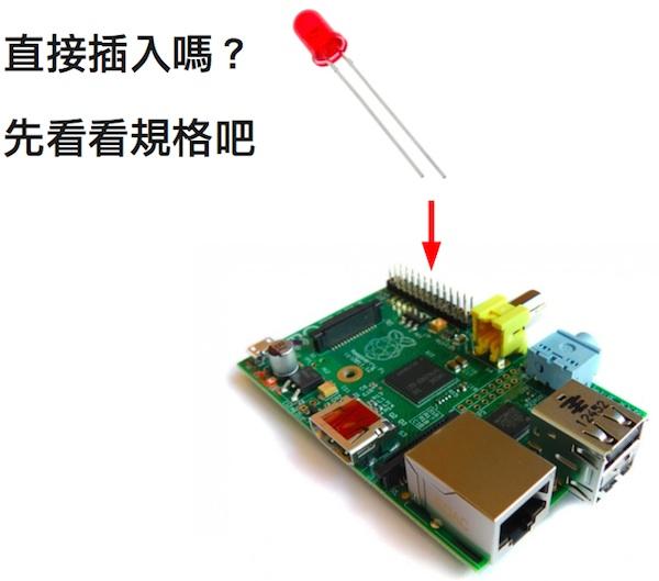 【課程】Raspberry Pi 3樹莓派遊戲機實作,GPIO教學、傳感器應用、系統整合,入門到應用一天學會