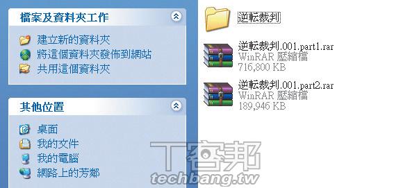 新手技巧:用 WinRAR 把爆肥的檔案切八段