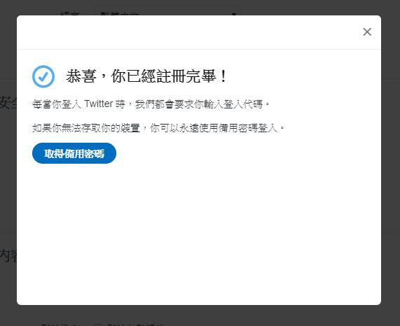 如此一來兩步驟認證登入設定就完成了,未來要登入推特時,使用者要再輸入手機收到的簡訊認證碼。