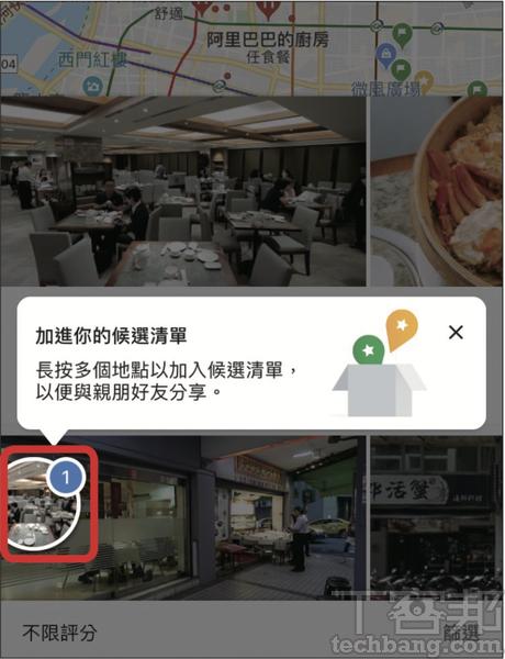 Google Maps必學的新功能:用「團體規劃」向朋友推薦聚餐地點、進行群組投票