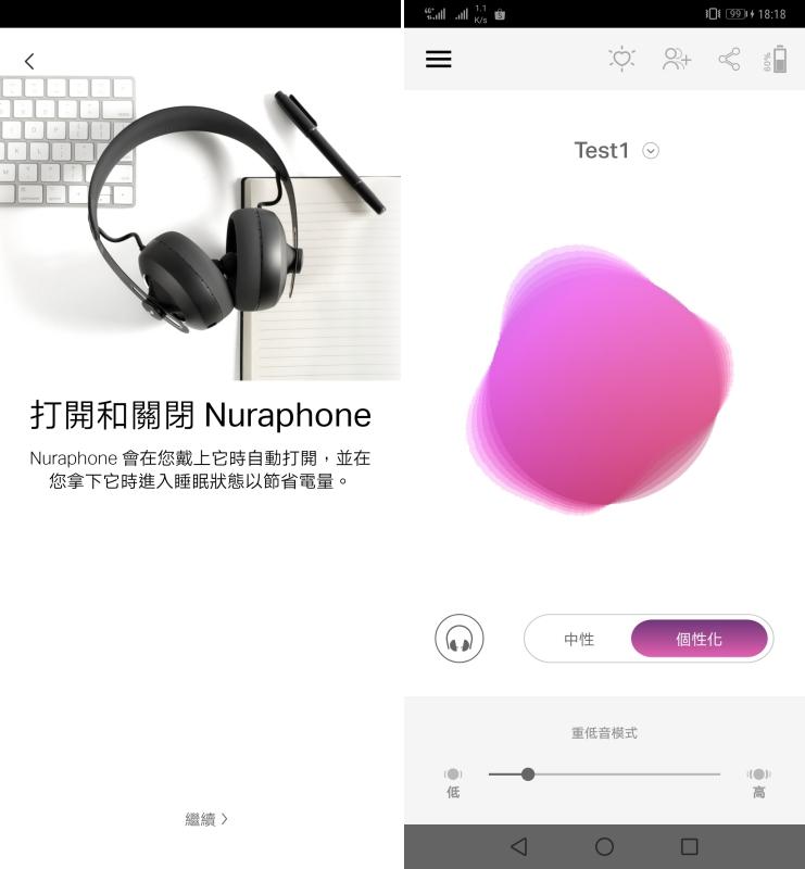 打造個人化的聆聽檔案,nuraphone 耳機聰明學習你的聆聽習慣