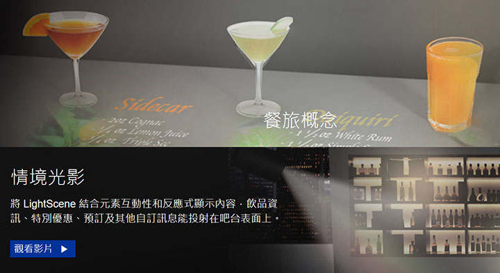 Epson 雷射投影燈 ╳ 掌門精釀啤酒餐廳:讓人想多喝一杯的神奇體驗!