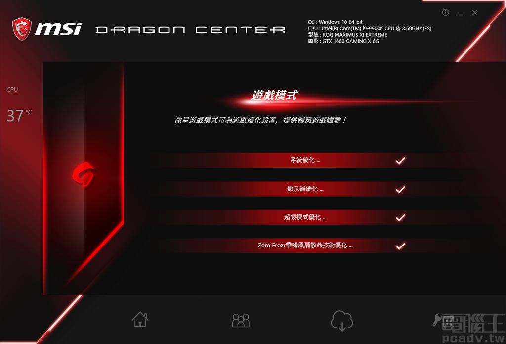按下 Dragon Center 的「G」�樣,便可自動為遊戲運作最佳化