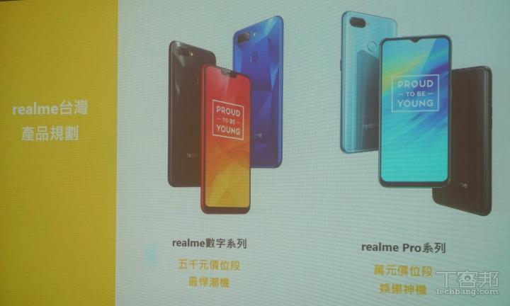 手機新品牌 realme 在台發表產品規劃:鎖定五千至萬元年輕市場,在台首款手機為 realme 3
