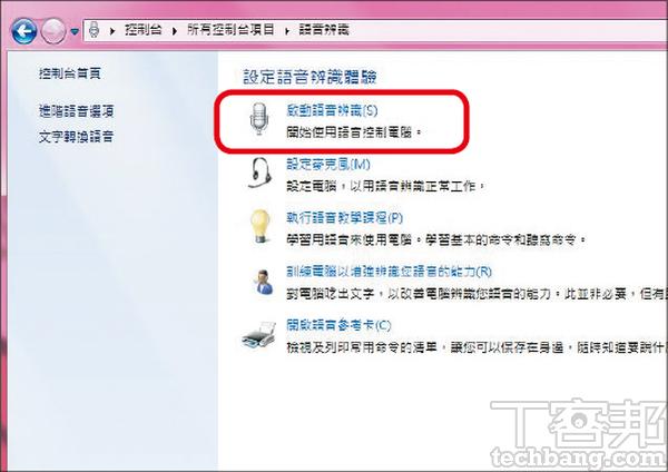 2.接着点选启动语音识别,记得电脑必须接上可用的麦克风。