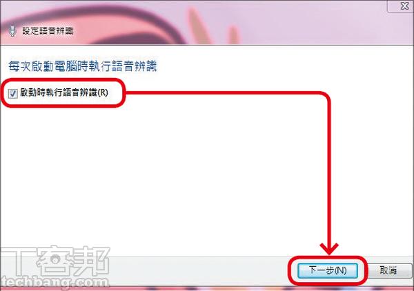 5.选择是否要在开机后,立刻启动文字识别,这样就算完成最基本的设置了。