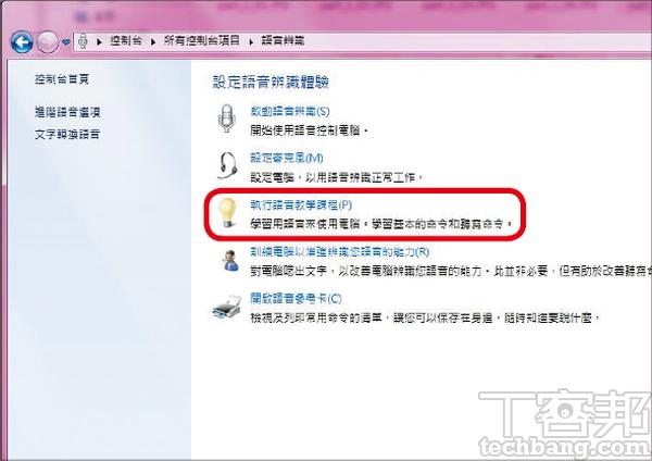 1.首先在语音识别的选项画面,点选「执行语音教学课程」。