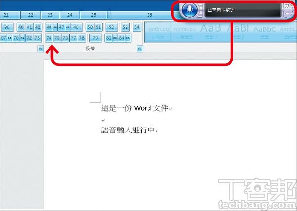 2.說出「顯示編號」時,所有可按的按鈕都會產生編號,再說「數�」和「確定」,電腦就會執行對應的動作。