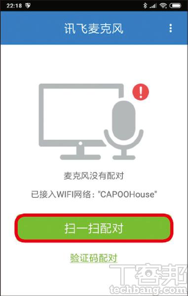 3.開啟手機端的「訊飛麥克風」App,點選中間的「掃一掃配對」,對準電腦上的 QR Code,或用輸入驗證碼的方式來連線。