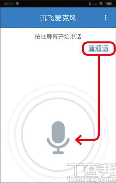 4.配對完成後,按住螢幕�間麥克風開始說話,訊飛輸入法即會將�別結果用文�呈現在電腦上。可點右上角來切換�別語言。