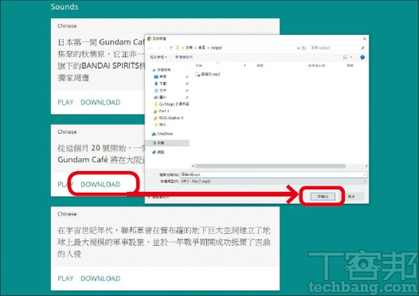 5.按「Download」並選擇儲�的資料夾,便可將匯出的語音檔下載到電腦�,以利使用。