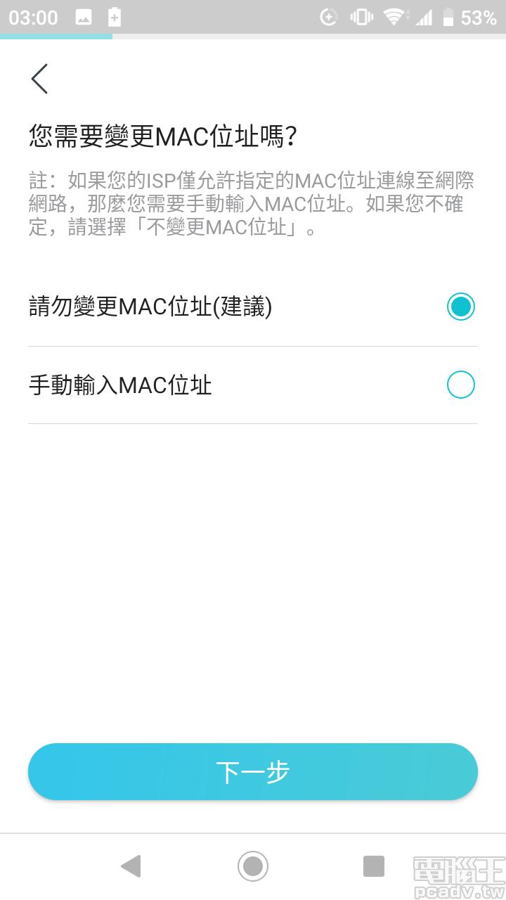 ▲ 途中會詢問使用者是否變更對外網路介面 MAC 位置,若是家中使用有線電視業者提供的服務,可能要輸入前次安裝設備的 MAC 位址,或是直接撥打有線電視業者客服專線,請對方重新抓取 Archer AX6000 MAC 位址。