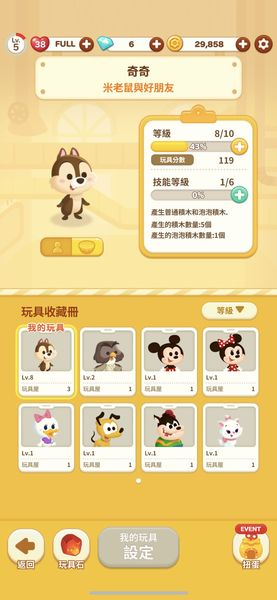 《LINE:Disney Toy Company》手遊�式推出,限時免費貼圖下載�|