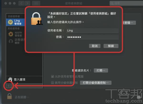 3.接著輸入管理員登入 MacBook 的密碼,再按下左下方的「+」,以增加用者帳號。