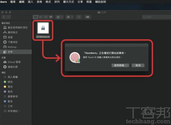 3.加密的檔案在縮圖時會顯示上鎖的符號,點選後即出現「使用密碼」要求。