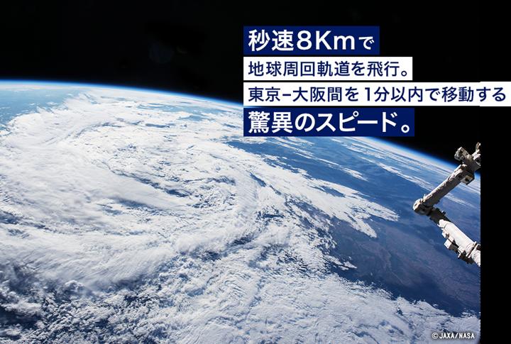 發射到太空的小衛星G-SATELLITE在地球軌道上以每秒8公里的速度行進。