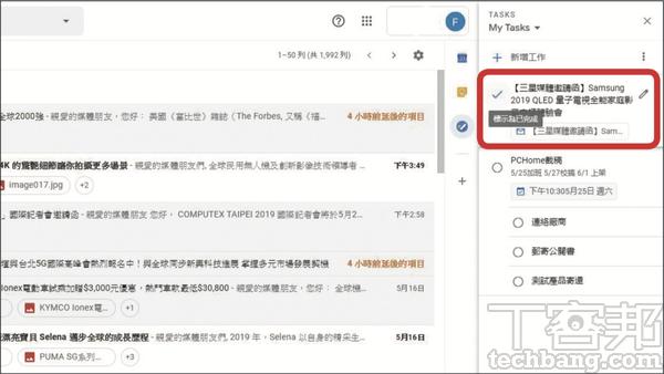 6.最後,該郵件會直接被新增在右側欄位的 Tasks 工作表�,變成一個待辦任務。