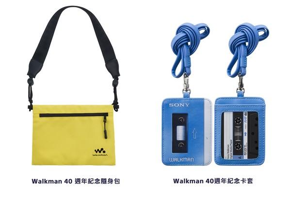 Sony年�優惠慶即日起跑,買電視贈居家好禮、Walkman 40週年紀念贈禮獨家送