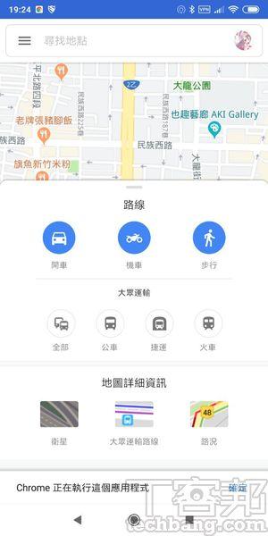 Google Maps Go 的本質是網頁版 Google Maps ,而主要目的為規劃路線。