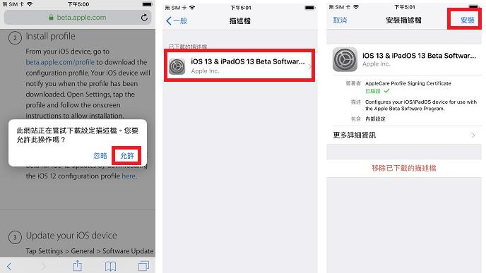 當出現詢問下載 iOS 13 Public Beta 描述檔的視窗時,選擇「允許」,再回到�定下的「一般」,找到「描述檔與裝置管理」,就可以看到「iOS 13 & iPadOS 13 Beta Software Profile…」的�,點選後按下「安裝」。