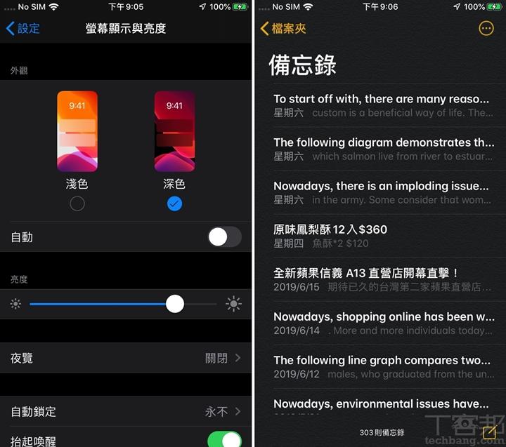 iOS 13 為用戶帶來大量新功能和新變化,比如期待已久的深色模式,讓操作介面的背景變成黑色,可以改善續航、提高對強光敏感者的可視性,以及讓用戶在光線不足的環境下更好的使用�備,目前已知這個黑暗模式可以在內建的照片、備忘錄、日曆、音樂、訊息� App �套用。