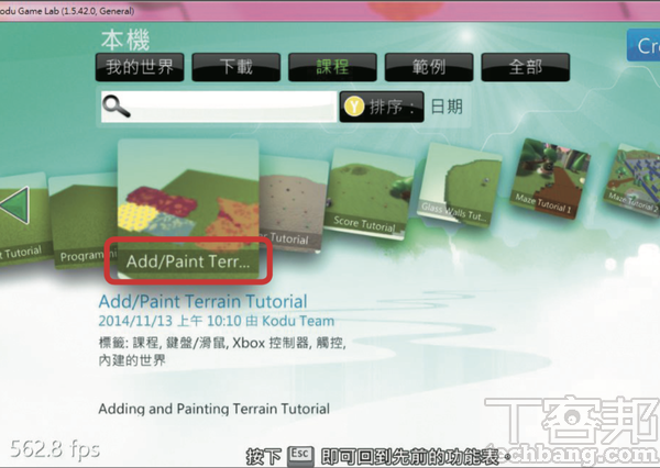 7.下一個是場景�計教�,找到「Add/Paint」開�的世界並載入。