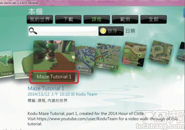 1.稍微於載入遊戲畫面,往後拉找到「Maze Tutorial 1」,開啟這個未完成的世界。