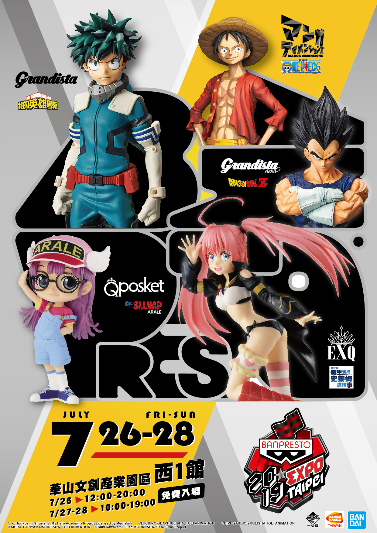 「BANPRESTO EXPO 2019」大型模型展,7/26 ~ 7/28 免費入場