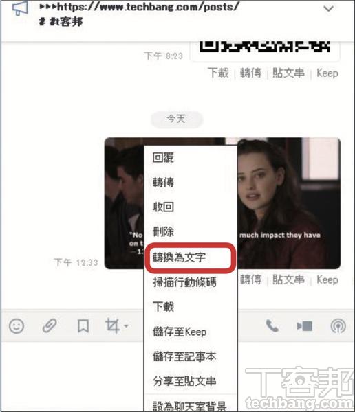 1.目前在 LINE �許多地方都有取用 OCR 功能的捷徑,其一是在聊天室�的圖片上點滑鼠右鍵,選擇「轉換為文�」。
