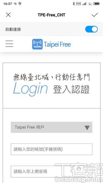 免費公用熱點通常沒有密碼保�,但如Taipei Free這類擁有登入機制,藉�驗�使用者身分,但安全性仍需進一�保�。