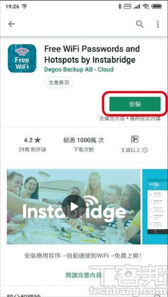 1.首先搜尋並下載Instabridge,iOS與Android雙平台皆有支援。