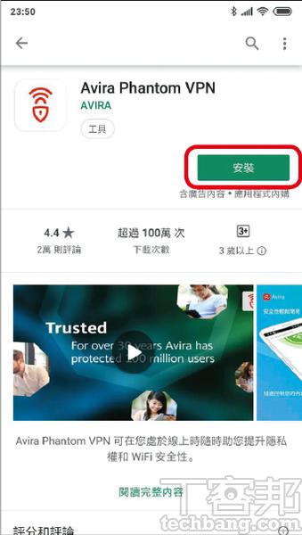 1.首先到軟體商店下載Avira Phantom VPN,在Android、iOS雙平台皆有提供。